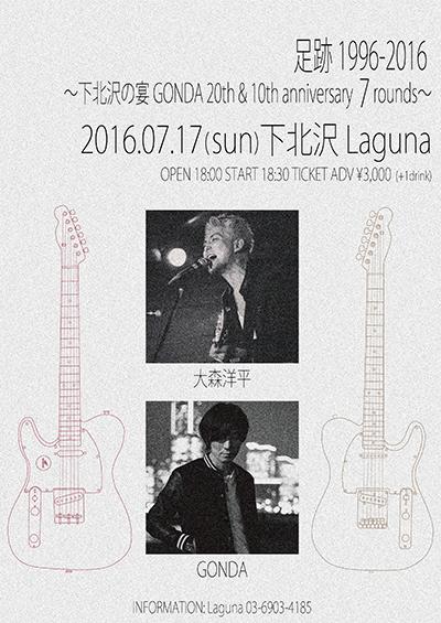 0717_ashiato2016-05_400