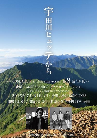 0731_udagawahutte_400