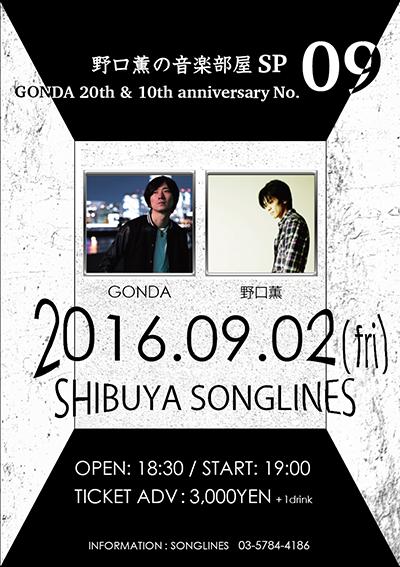 0902_ongakubeya_400